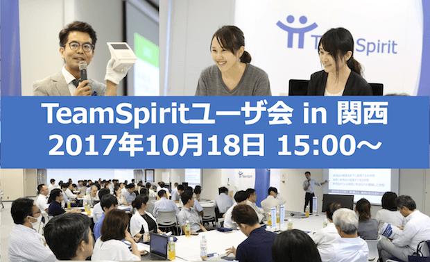 【ユーザ様限定】第7回 TeamSpiritユーザ会 in 関西:テーマは「仕事の断捨離」/MotionBoardと組合せた働き方の可視化事例も初公開!