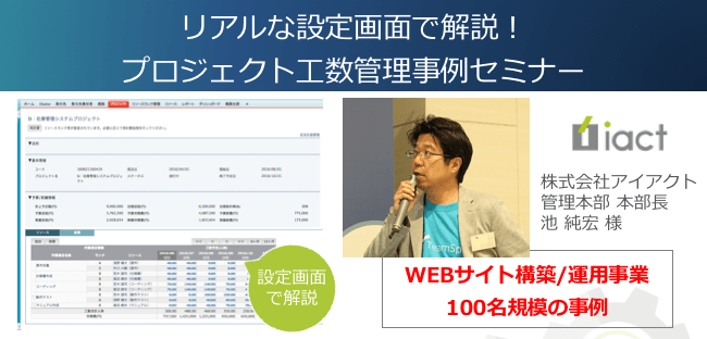 TeamSpirit LeadersとCSO WebReportによる 原価管理デモ実演 事例講演セミナー