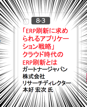 【SWTT2015】チームスピリットセッションにガートナー本好氏登壇!