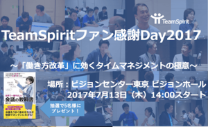 【TeamSpiritユーザ限定】7月13日はTeamSpiritファン感謝Day 2017:タイムマネジメントの極意、知りたくありませんか?