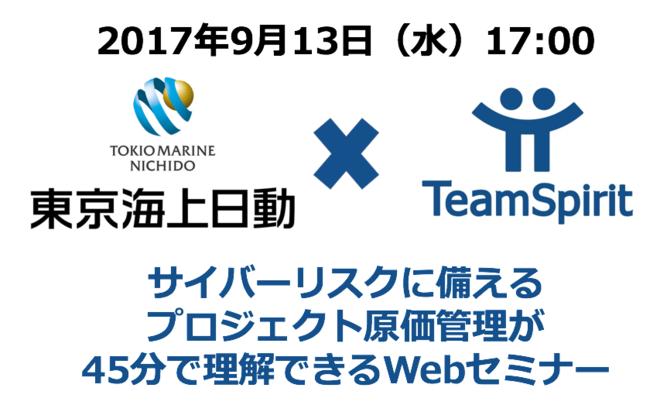 【Webセミナー】東京海上日動様共催:サイバーリスクから中堅・中小企業を守るプロジェクト原価管理
