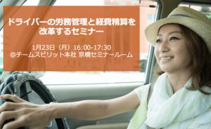 ドライバーの業務管理と経費精算を改革するセミナー:あのCariotとTeamSpiritが連携して、社用車の状況把握とドライバーの管理業務を劇的にラクにする