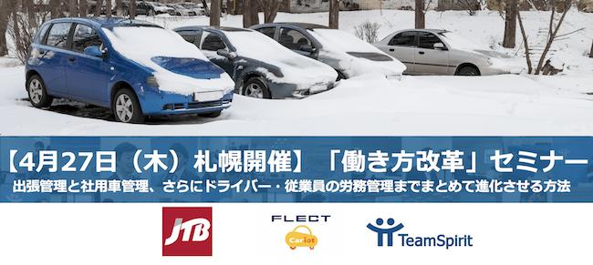 【札幌開催】出張経費精算と社用車の管理、さらにドライバー・従業員の労務管理や給与明細までまとめて進化させる方法が分かるセミナー