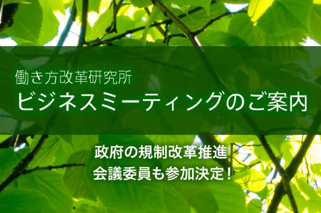 【働き方改革研究所】10月24日(火)開催:ビジネスミーティング │ 八代尚宏様ご講演