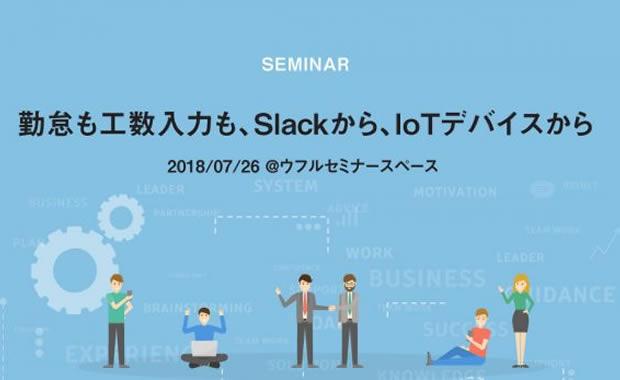 ウフル、Slack Japan、チームスピリット3社合同で セミナーを開催! 〜チームスピリットからは取締役 宮原が登壇、「enebular」の連携で更に登録にかかる手間を削減可能となった勤怠・工数データを活用した労働生産性向上の秘訣をご紹介〜