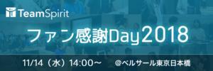 TeamSpiritファン感謝Day2018 開催決定!