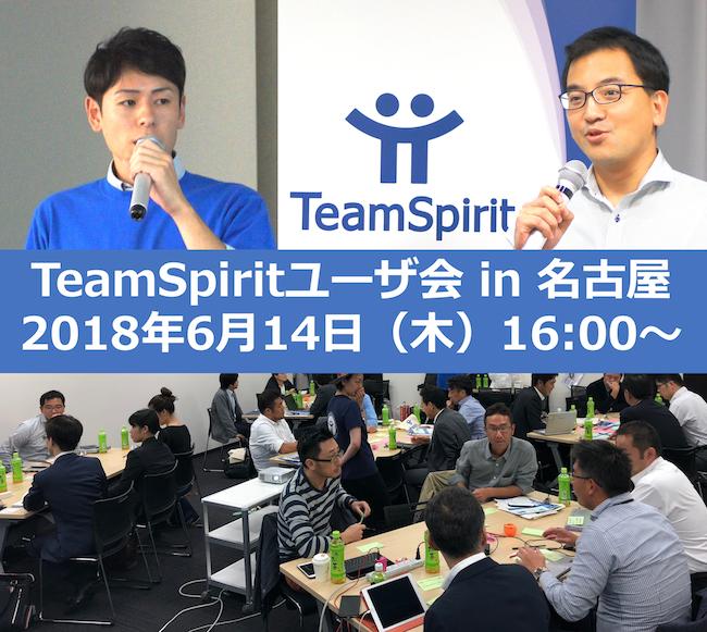 【ユーザ様限定】第10回 TeamSpiritユーザ会 in 名古屋:テーマは「TeamSpiritの使い倒し」/ユーザ会の原点に立ち返り活用支援にフォーカスして開催!