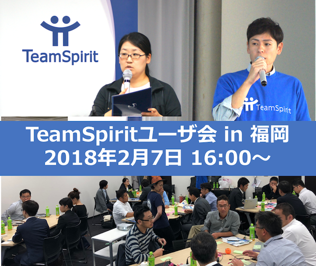 【ユーザ様限定】第8回 TeamSpiritユーザ会 in 福岡:テーマは「TeamSpiritの使い倒し」/ユーザ会の原点に立ち返り活用支援にフォーカスして開催!