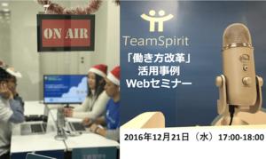 「働き方改革」、まずは現状を可視化する。TeamSpiritの効果&事例ご紹介Webセミナー