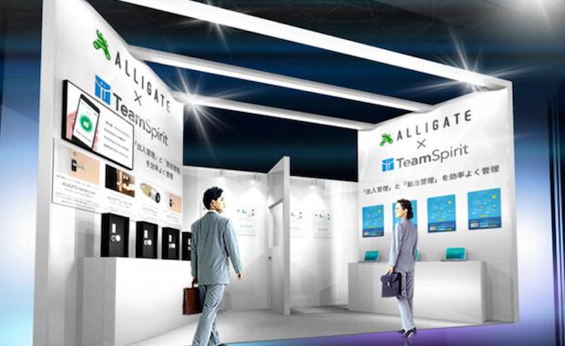 働き方改革プラットフォーム「TeamSpirit」、入退室情報を連携したアクセスコントロール専用プラットフォーム「ALLIGATE(アリゲイト)」と「第6回 働き方改革 EXPO」に出展