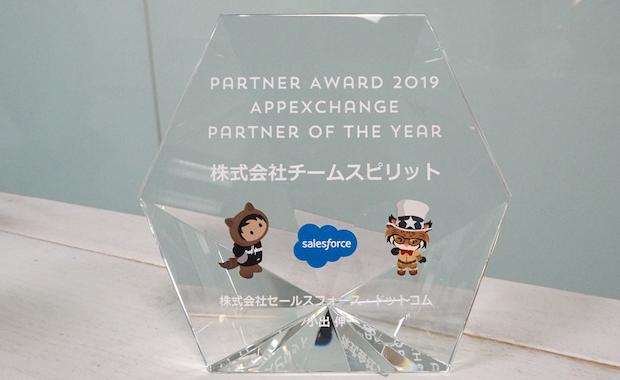 チームスピリット、AppExchange Partner of the Year 2019を受賞