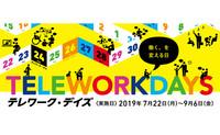 【無料セミナー】テレワークを通じた働き方改革とデジタルトランスフォーメーション