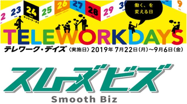 働き方改革プラットフォーム「TeamSpirit」 、総務省等推進の「テレワーク・デイズ2019」、および東京都推進の「スムーズビズ」に参加