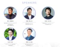 チームスピリット荻島が、NEXT HR カンファレンスwith『カオナビ コネクテッドパートナー』、パネルディスカッション 「HRTech企業トップが語る、人事の今と未来」に参加!