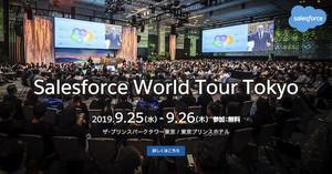 働き方改革プラットフォーム「TeamSpirit」、Salesforce World Tour Tokyoにブース出展
