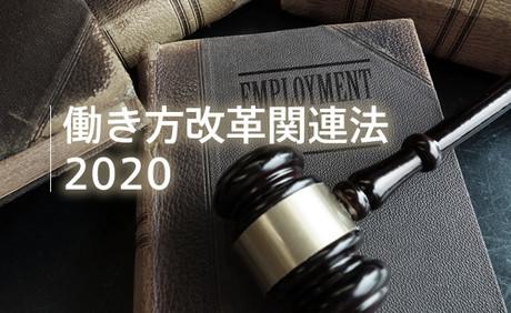 働き方改革の成果が問われるフェーズに。<br> 〜2020を前に、改めて働き方改革関連法令を学ぶ〜