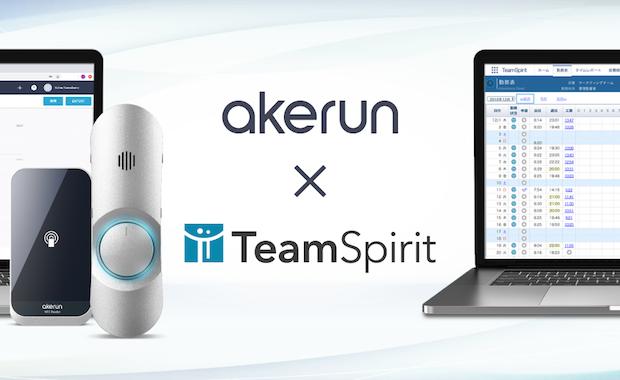 Akerun入退室管理システムとTeamSpiritが連携