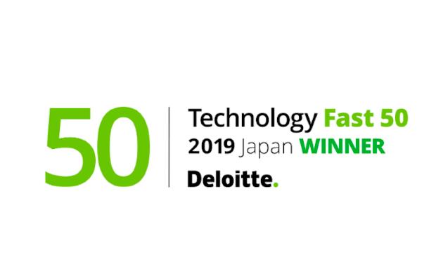 チームスピリット 、テクノロジー企業成長率ランキング「2019年 日本テクノロジー Fast 50」で32位を受賞