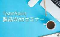 定期Webセミナー開催のお知らせ