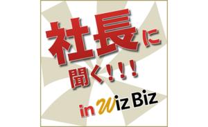 Wizbiz社のPodcastに弊社代表荻島のインタビューがリリースされました
