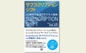 「サブスクリプションシフト DX時代の最強のビジネス戦略」 ~チームスピリット代表 荻島浩司著 新刊発売のお知らせ ~