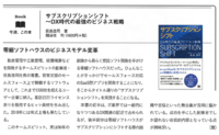 週刊BCNに弊社荻島の書籍「サブスクリプションシフト」の書評が掲載されました