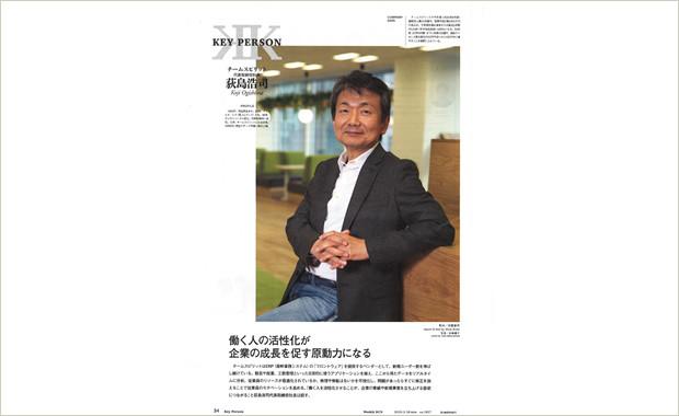 週刊BCNに弊社荻島のインタビューが掲載されました