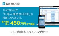 TeamSpiritが経済産業省「IT導入補助金2020」の対象ツールに認定されました