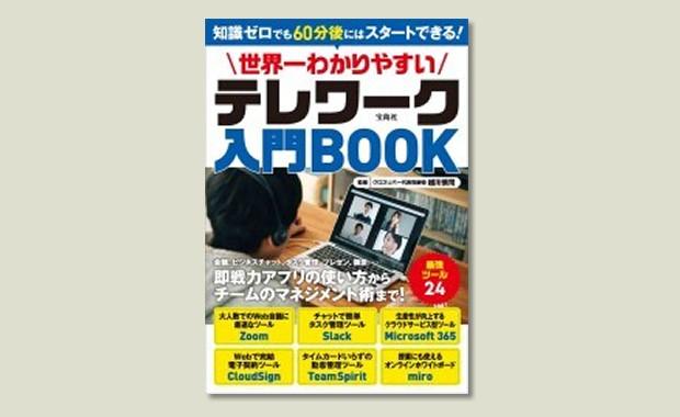6月16日発売の「世界一わかりやすいテレワーク入門BOOK(宝島社)」に、TeamSpiritが紹介されました。