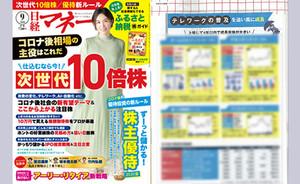 7月21日発売の「日経マネー 2020年9月号」にて、チームスピリットが紹介されました。