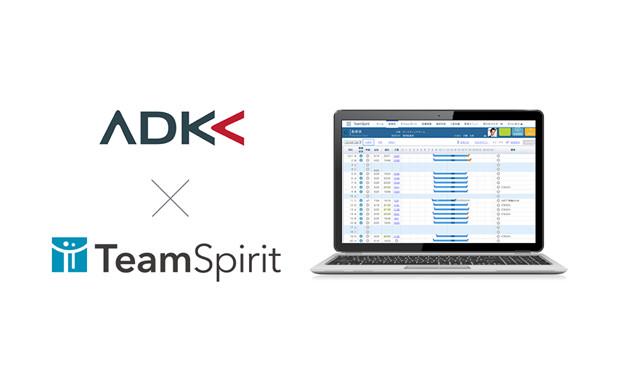 株式会社ADKホールディングスが「TeamSpirit」を活用し、新しい働き方を実現