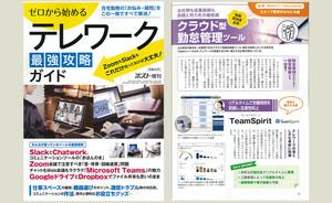 6月30日発売の週刊ポスト増刊「ゼロから始めるテレワーク最強攻略ガイド」にて、TeamSpiritが紹介されました。