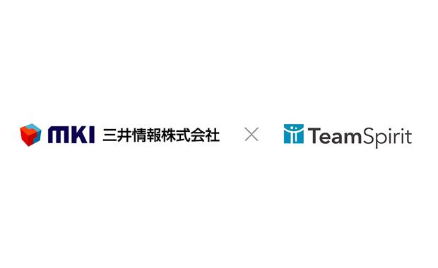 三井情報がクラウド働き方改革プラットフォーム「TeamSpirit」を採用決定
