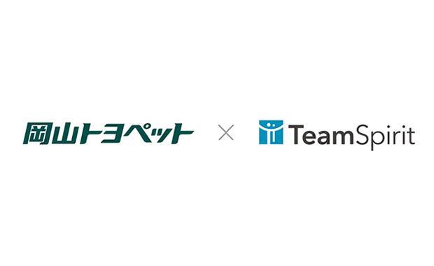 岡山トヨペット株式会社がAppExchange for TOYOTAに審査・登録されている「TeamSpirit」の採用・導入を決定