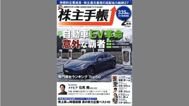 『株主手帳 2021年2月号』に弊社代表荻島のインタビューが掲載されました。