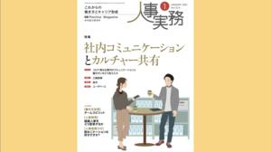 1月1日発売の「人事実務 2021年1月号」にて、弊社の働き方改革の取り組みに関する記事が掲載されました。