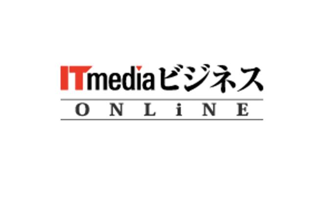 ITmediaビジネスオンラインにて、弊社のテレワークにおける取り組みが紹介されました。