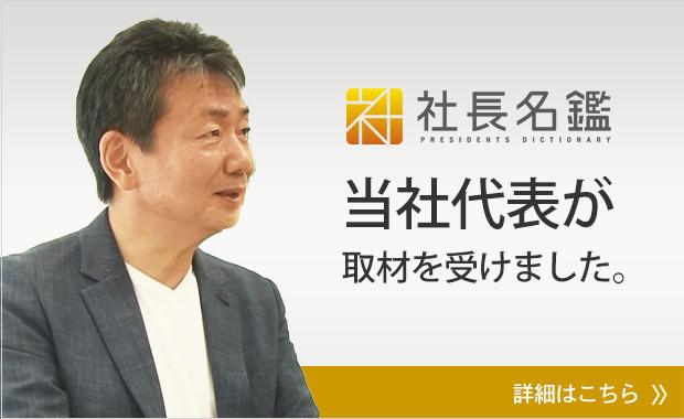 社長名鑑に弊社代表荻島の動画インタビューが掲載されました。