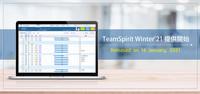 チームスピリット、新バージョン「TeamSpirit Winter'21」の提供を開始