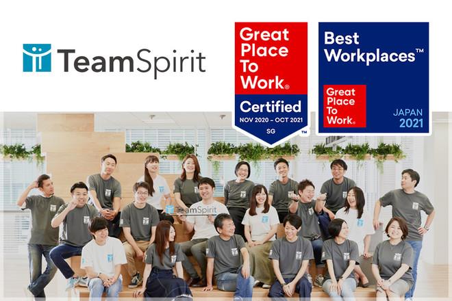 チームスピリット、2021年版「働きがいのある会社」ランキングにて 中規模部門ベストカンパニーに選出