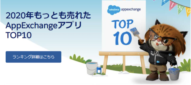 SFDC TOP10.pngのサムネイル画像