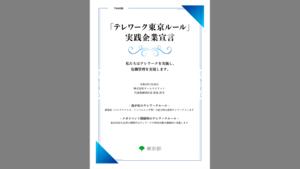 「テレワーク東京ルール」実践企業宣言企業一覧にチームスピリットが掲載されました。