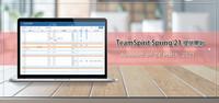 チームスピリット、新バージョン「TeamSpirit Spring'21」の提供を開始