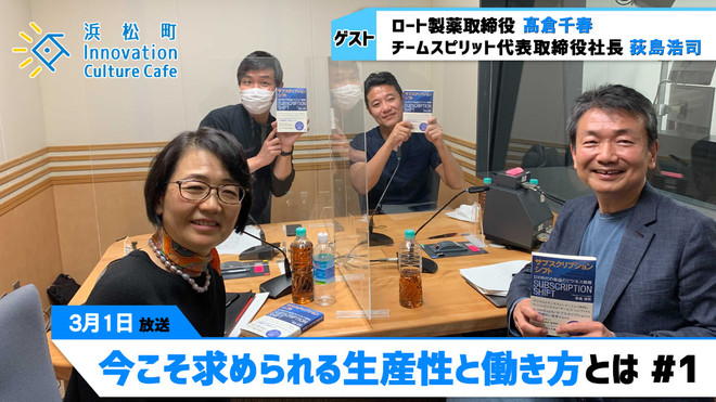 文化放送「浜松町Innovation Culture Cafe」に代表の荻島が出演しました。