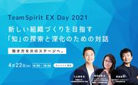 チームスピリット、イノベーションを創造させる組織と個人の在り方を考える オンラインイベント「TeamSpirit EX Day 2021」を2021年4月22日(木)に開催