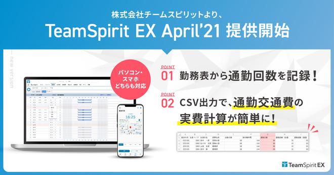 チームスピリット、「TeamSpirit EX April'21」の提供を開始 ~コロナ禍で加速する通勤定期代支給見直しの動きに伴う通勤交通費の実費精算に対応~