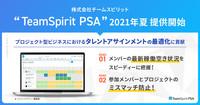 チームスピリット、勤怠管理と連動してメンバーを プロジェクトにアサインするシステム「TeamSpirit PSA」のローンチを発表