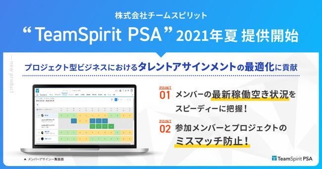 210526_teamspirit_01.jpg