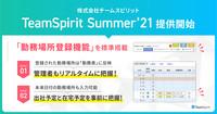 チームスピリット、新バージョン「TeamSpirit Summer '21」の提供を開始 ~勤怠打刻と同時に働く場所を登録できる「勤務場所登録機能」を標準搭載~