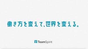 チームスピリット、ミッション「すべての人を、創造する人に」の実現に向け「TeamSpirit」ブランドコンセプトを表現するアニメーションを制作・公開